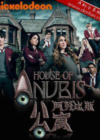 阿努比斯公寓第二季