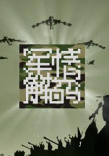 軍情解碼2015