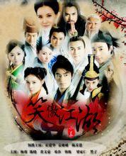 笑傲江湖2013版
