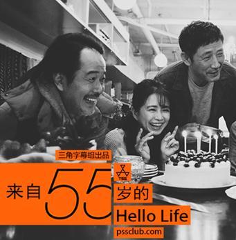 55歲開始的Hello Life~