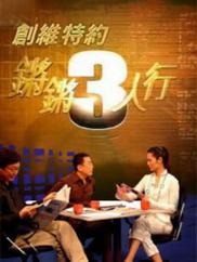 鏘鏘三人行2016