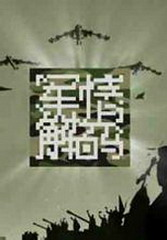軍情解碼2016