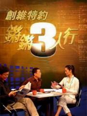 鏘鏘三人行2017線上觀看