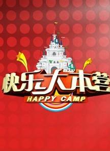快樂大本營2017線上觀看