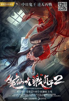筆仙大戰貞子2