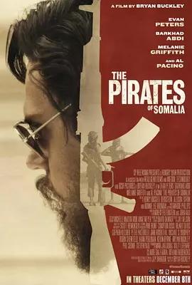 索馬裏海盜
