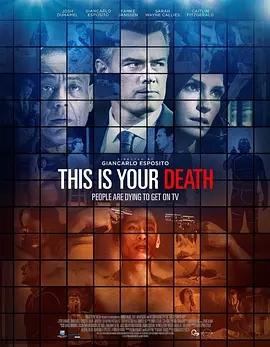 這是你的死亡線上觀看